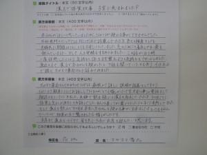 体験談①P1050071
