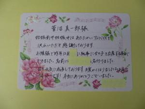 出産お手紙