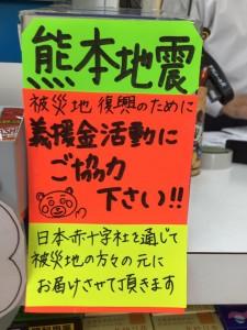 熊本地震義捐金募金箱