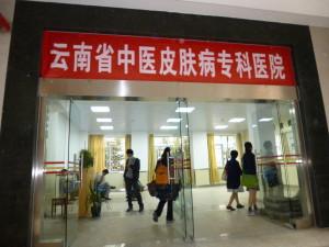 雲南省中医皮膚病専科医院