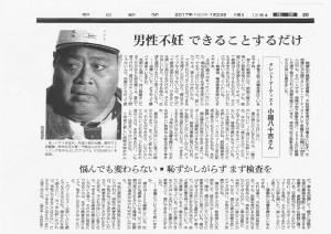 朝日新聞 1月23日記事
