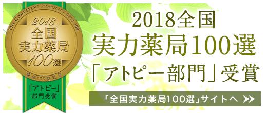 実力薬局100選「アトピー部門」受賞