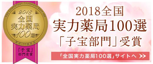 実力薬局100選「子宝部門」受賞