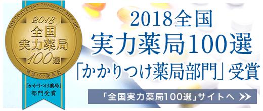 実力薬局100選「かかりつけ薬局部門」受賞