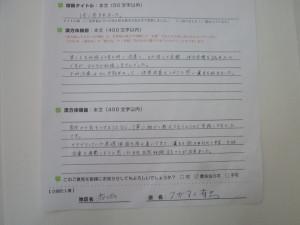 体験談⑤P1050097