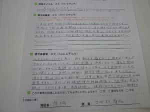 体験談③P1050095(2)