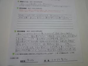 体験談④P1050092