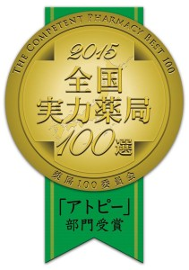 medal_atopy100_2015
