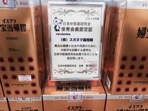 日本中医薬研究会優秀会員認定証