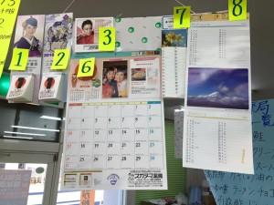 選べるカレンダー