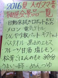 スガヌマ薬局抽選会景品リスト