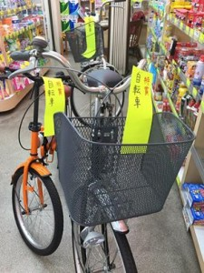 特賞自転車
