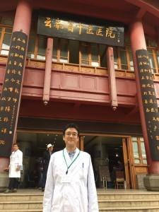 雲南省中医医院