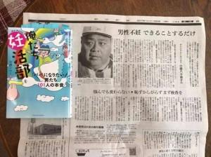 男性不妊に悩む小錦八十吉さんの記事が朝日新聞に掲載