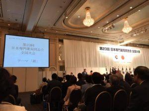 日本専門薬局同志会 全国大会に参加しています
