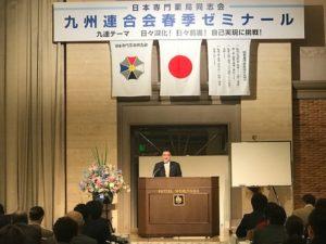 日本専門薬局同志会九州連合会春季ゼミナール